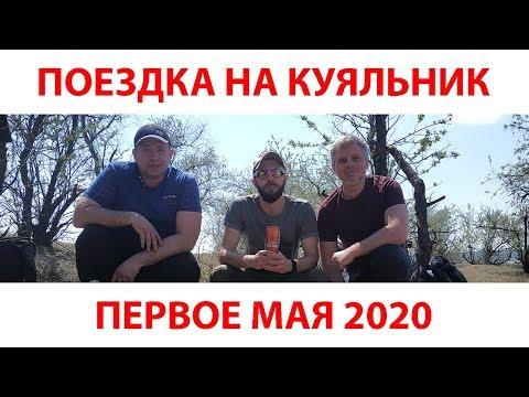 Велопокатушки на Куяльник 2020