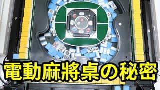全台唯一由日本購入的電動麻將桌!【自動洗牌好紓壓啊!】|好日本|好倫| thumbnail