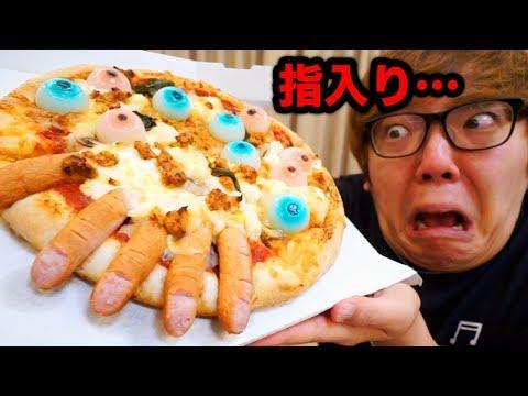 【閲覧注意】指と目玉が入ったピザ!?がグロすぎた。。。