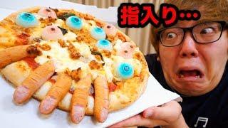 【閲覧注意】指と目玉が入ったピザ!?がグロすぎた。。。 thumbnail