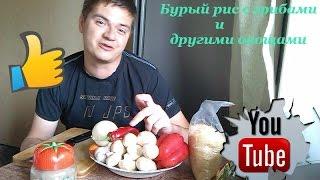 Бурый рис с грибами и другими овощами, быстрый, простой, пошаговый рецепт