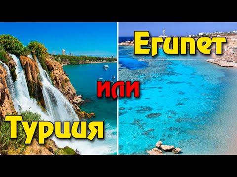Турция или Египет: где лучше отдыхать? Цены, безопасность, море, отели? Шарм Эль Шейх или Анталья?