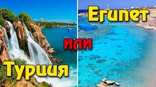 Турция или Египет что лучше для отдыха Цены безопасность море отели Шарм Эль Шейх или Анталья