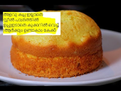 ll tea cake kerala cooking pachakam recipes vegetarian snacks lunch dinner breakfast juice hotels food   kerala cooking pachakam recipes vegetarian snacks lunch dinner breakfast juice hotels food
