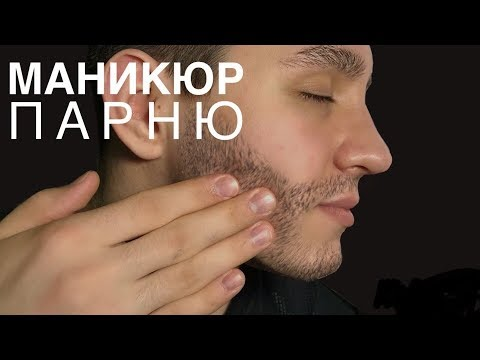 АППАРАТНЫЙ МУЖСКОЙ маникюр ОДНОЙ ФРЕЗОЙ