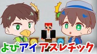 【マイクラ】2人になると本性モロバレw【あかがみんクラフト】