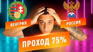 Венгрия - Россия прогноз | Лига Наций прогнозы и ставки