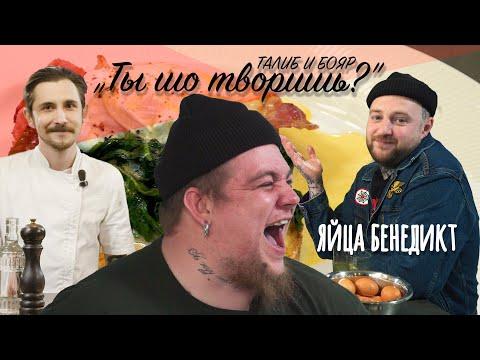 ТЫ ШО ТВОРИШЬ? - Яйца Бенедикт и Алексей Мосин