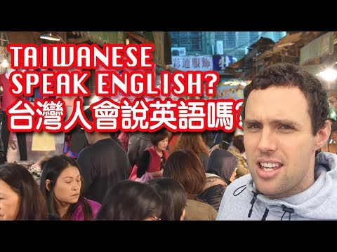 台灣人會說英語嗎?| Can Taiwanese Speak ENGLISH?