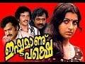 Ishtamanu Pakshe Ratheesh Ambika Malayalam Full Movie