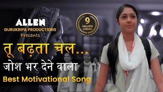 Tu Badhta Chal Motivational Song from Veerangana (वीरांगना) Movie