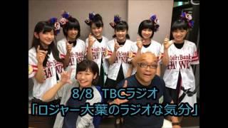 8/8 TBCラジオ「ロジャー大葉のラジオな気分」