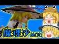 【GTA5:PC】諏訪子の自由なMOD part102【ゆっくり実況】