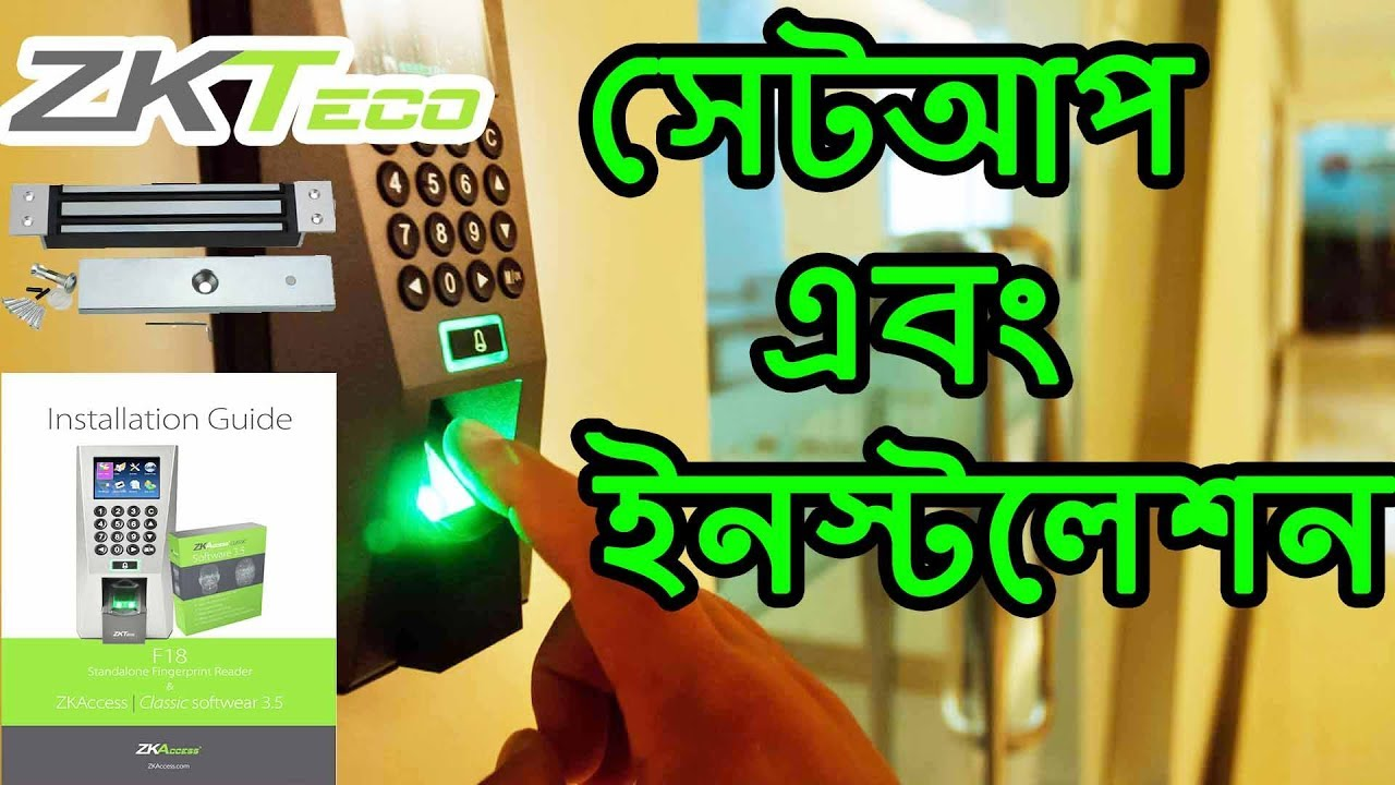 Zkteco F18 Setup Installation (Bangla)