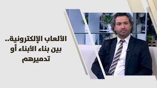 د. خليل الزيود وزيدون كرادشة - الألعاب الإلكترونية.. بين بناء الأبناء أو تدميرهم