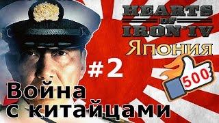 Прохождение Hearts of Iron 4 - Япония №2 - Война с китайцами