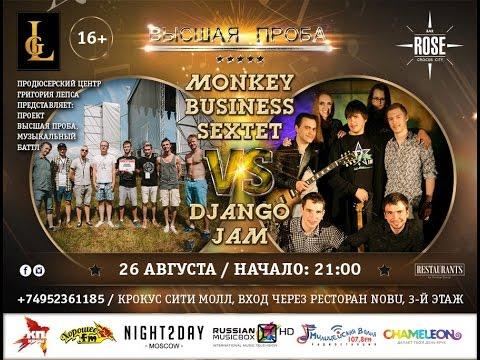 Двадцатый батл Высшей Пробы (Эфир 26 августа 2016) Monkey Business vs Django Jam (гость Д.Певцов)