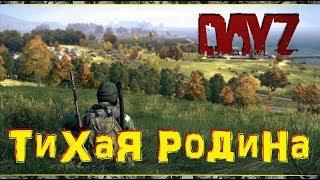 ПОZОВИ МЕНЯ В DayZ! \\ DayZ Standalone \\ #RussianRoyale