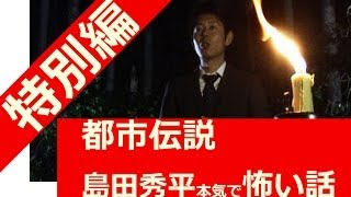都市伝説島田秀平のガチで怖い話だけを集めました 心霊怪談動画100本は ...