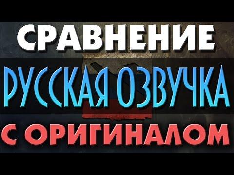 видео: РУССКАЯ ОЗВУЧКА dota 2 (СРАВНЕНИЕ)