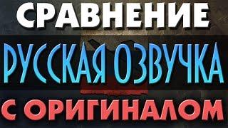 рУССКАЯ ОЗВУЧКА DOTA 2 (СРАВНЕНИЕ)