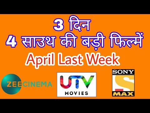 Top 4 south Hindi dubbed movies April last week | confirm release date