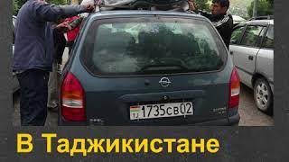 В Таджикистане введут запрет на ввоз старых автомобилей