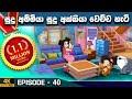 ටික්කි ගේ කථා | සුදු අම්මියා සුදු අක්කියා වෙච්ච හැටි | Tikki in Sinhala | Sinhala Cartoon |Gate Toon