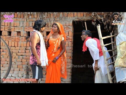 Download Khesari to digital world | रहर पिटे में बुढ़ावा पिटाईल बा | भाग दोगला | Bhojpuri comedy, khesari 2