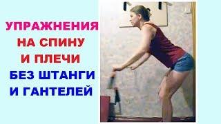 Тренировка спины и плеч без отягощения и тренажеров в домашних условиях!!!(В этом видео я показываю силовые (!) упражнения для спины и плеч, которые можно выполнять без гантелей, штанг..., 2015-02-03T12:25:06.000Z)