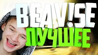 BEAV!SE Лучшие Моменты/ Бивис Лучшие Моменты