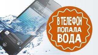 Как спасти телефон, если в него попала вода. На заметку(Вы никогда не оставляли свой телефон в кармане во время дождя или, может быть, забывали выложить его во врем..., 2014-03-04T09:53:45.000Z)
