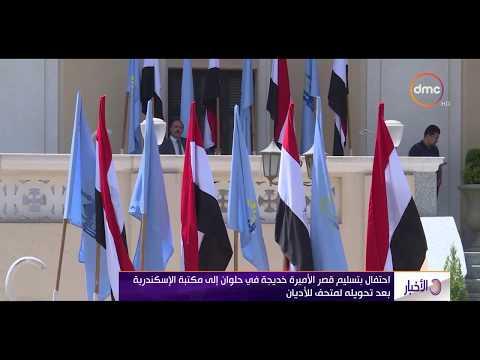 الأخبار - احتفال بتسليم قصر الأميرة خديجة في حلوان إلى مكتبة الإسكندرية بعد تحويله لمتحف للأديان