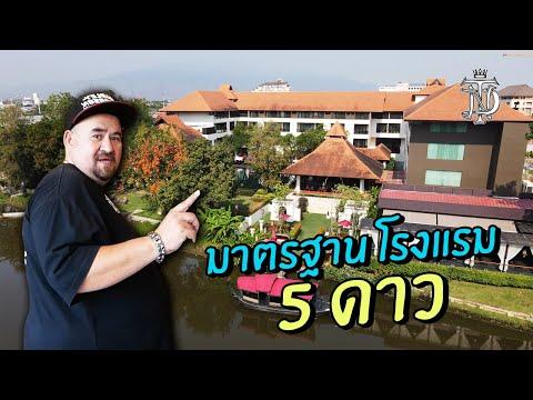 มาตรฐานโรงแรม 5 ดาว | 5 Star Hotel Standard