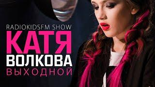 Катя Волкова - Выходной