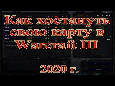 Как хостануть любую карту в Warcraft 3, чтобы играть по сети 2020 г.