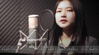ต้องฮักให้สุดใจ - Cover By แป้ง -【Official Video】