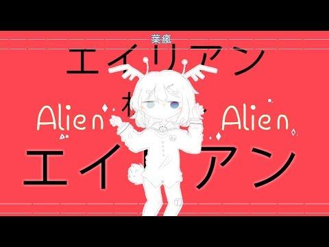 〃葉瘋〃エイリアンエイリアンalien alien