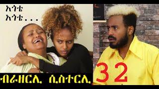 ብራዘርሊ ሲስተርሊ ክፍል 32   አጎቴ   Ethiopian Comedy 2018
