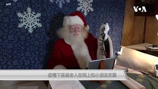 疫情下圣诞老人在网上和小朋友欢聚 - YouTube