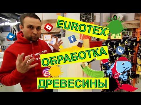 """Магазин""""СОМ"""" // EUROTEX АКВАЛАЗУРЬ"""