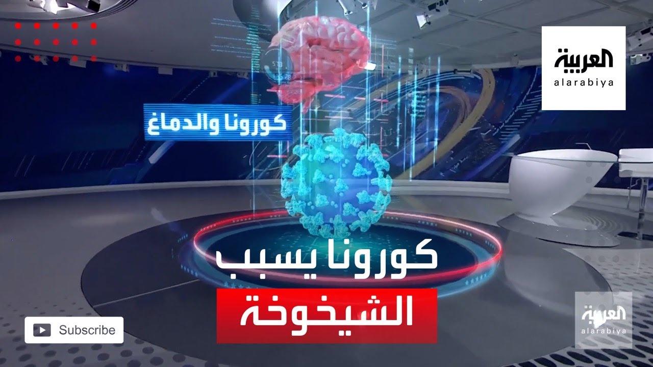 صورة فيديو : دراسة مرعبة: كورونا يسبب شيخوخة بالدماغ قدرها 10 سنوات