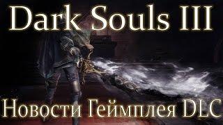 Dark Souls 3: Ashes of Ariandel - Новости Геймплея