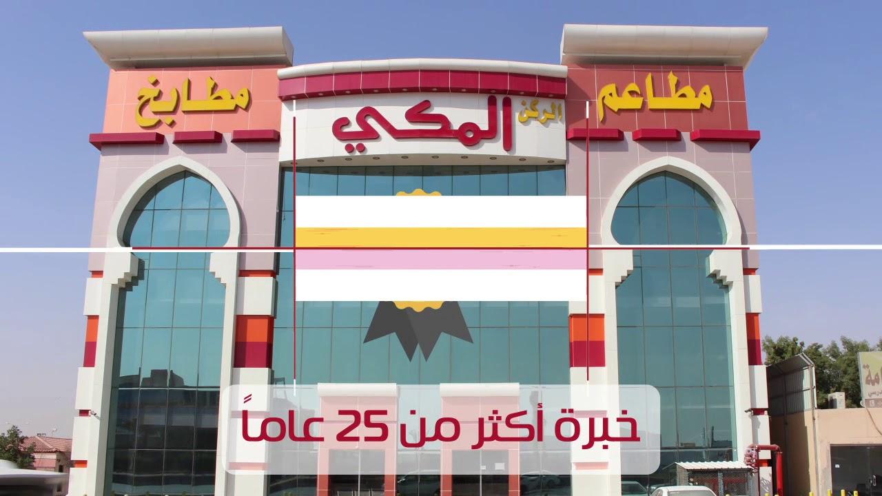 مطعم المكي بالرياض الفروع المنيو مع الأسعار والتقييم النهائي مطاعم السعودية