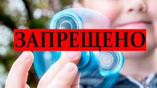 В РОССИИ ЗАПРЕТИЛИ СПИННЕРЫ / ЗАДЕРЖАНИЕ ТОРГОВЦЕВ СПИННЕРАМИ