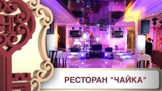 видео ресторан чайка краснопресненская