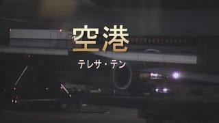 空港 (カラオケ) テレサ・テン