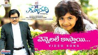 Vennalale Kaastaaye Video Song    Maa Ganga Nadhi   Nageshwar Rao   Sunil Kashyap   Aditi Bhavaraju