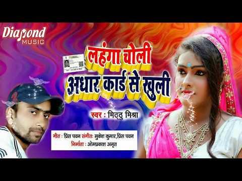 Pramod Premi Yadav New Bhojpuri Super Hit Songs 2018 # लहंगा चोली के आधार कार्ड से लिंक कइले बा