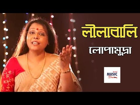 Lilabali (লীলাবালি) | Lopamudra Mitra | Live Performance